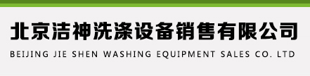 洗涤设备回收销售维修-洁神洗涤设备-北京洁神洗涤设备销售有限公司